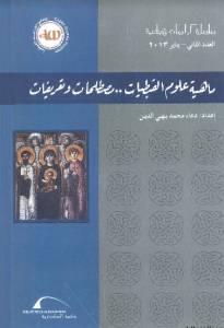 سلسلة كراسات قبطية - العدد الثاني - يناير 2013 - ماهية علوم القبطيات - مصطلحات وتعريفات - د. دعاء محمد بهي الدين