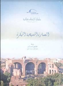 غلاف سلسلة كراسات قبطية - العدد 05 - فبراير 2015 - العمارة المسيحية المبكرة - د. أحمد أمين