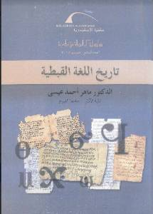 سلسلة كراسات قبطية - العدد 07 - ديسمبر 2015 - تاريخ اللغة القبطية - د. ماهر أحمد عيسى