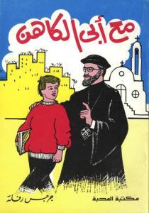 غلاف سلسلة مع أبي الكاهن - الجزء 01 - الأستاذ جرجس رفلة.jpg