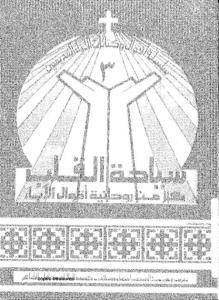 غلاف سياحة القلب_القمص أشعياء ميخائيل.jpg