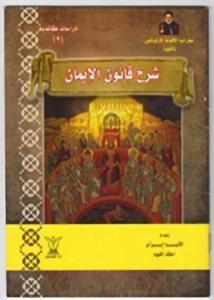غلاف شرح قانون الايمان النيقاوي القسطنطيني - الأنبا أبرآم اسقف الفيوم.jpg
