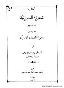 غلاف شعراء النصرانية بعد الأسلام - الجزء الثاني - شعراء الدولة الأموية - الأب لويس شيخو اليسوعي.jpg