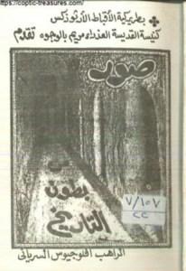 غلاف صور من بطون التاريخ - الراهب افلوجيوس السرياني.jpg