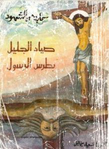 غلاف صياد الجليل بطرس الرسول_القمص أشعياء ميخائيل.jpg