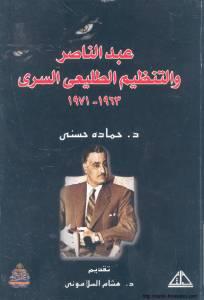 عبد الناصر والتنظيم الطليعي السري - 1963 - 1971 - د. حمادة حسني