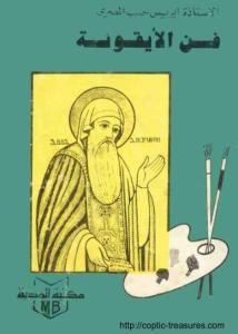 غلاف فن الايقونة او ثيئولوجية الجمال - الأستاذة إيريس حبيب المصري.jpg