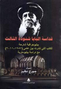قداسة البابا شنودة الثالث - ببليوجرافية شارحة للكتب التي نشرت بين عامي 1957-2011 مع دراسة ببليومترية - أ.جورج نظير
