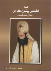 غلاف قصة القمص بيشوي كامل - إشعاع مغناطيسى - إيريس حبيب المصري.jpg