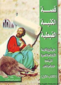 غلاف قصة الكنيسة القبطية - ج01 - الأستاذة إيريس حبيب المصري.jpg