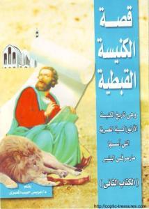غلاف قصة الكنيسة القبطية - ج02 - الأستاذة إيريس حبيب المصري.jpg