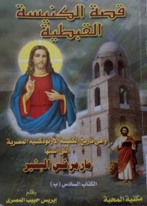 غلاف قصة الكنيسة القبطية - ج06 ب - الأستاذة إيريس حبيب المصري.jpg