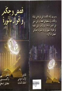 غلاف قصص وحكم وأقوال مأثورة - دكتور مجدي اسحق.jpg