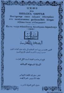 كتاب البصخة المقدسة - أمر بطبعة قداسة البابا شنودة الثالث