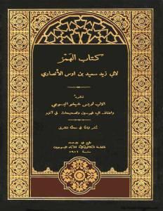 غلاف كتاب الهمز لأبي زيد سعيد بن أوس الأنصاري - نشره الأب لويس شيخو اليسوعي - 1911م.jpg
