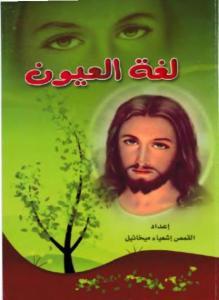 غلاف لغة العيون_روحيات- القمص أشعياء ميخائيل.jpg