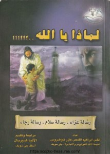 غلاف لماذا يا الله؟ - القس إبراهيم القمص عازر.jpg