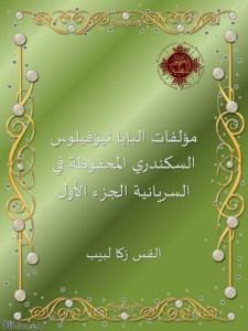 غلاف مؤلفات البابا ثيؤفيلوس السكندري المحفوظة في السريانية - الجزء الأول - القس زكا لبيب.jpg