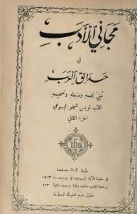غلاف مجاني الأدب في حدائق العرب - جزء 02 - الأب لويس شيخو اليسوعي.jpg