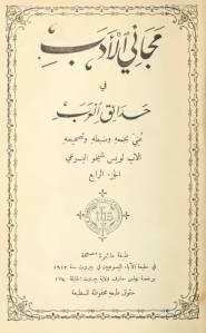 غلاف مجاني الأدب في حدائق العرب - جزء 04 - الأب لويس شيخو اليسوعي.jpg