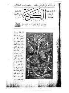 غلاف مجلة الكرمة - karma0109.jpg