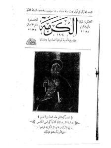 غلاف مجلة الكرمة - karma0201.jpg