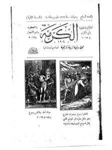 غلاف مجلة الكرمة - karma0207.jpg