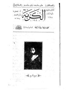 غلاف مجلة الكرمة - karma0403.jpg