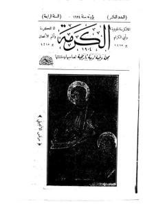غلاف مجلة الكرمة - karma0410.jpg