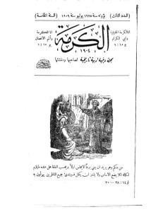 غلاف مجلة الكرمة - karma0503.jpg