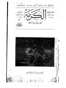 غلاف مجلة الكرمة - karma0602.jpg