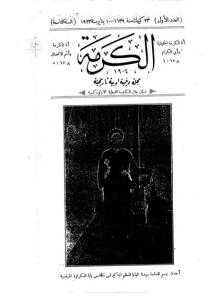 غلاف مجلة الكرمة - karma0901.jpg