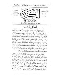 غلاف مجلة الكرمة - karma0902.jpg