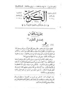 غلاف مجلة الكرمة - karma0907.jpg