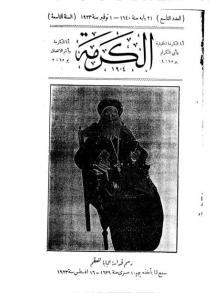 غلاف مجلة الكرمة - karma0909.jpg