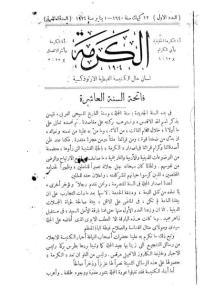 غلاف مجلة الكرمة - karma1001.jpg