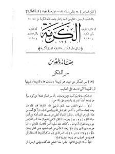 غلاف مجلة الكرمة - karma1006.jpg