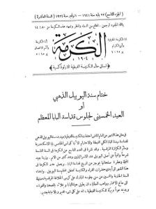 غلاف مجلة الكرمة - karma1009.jpg