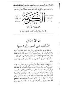 غلاف مجلة الكرمة - karma1108.jpg