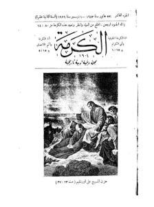 غلاف مجلة الكرمة - karma1210.jpg