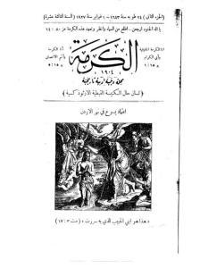 غلاف مجلة الكرمة - karma1302.jpg