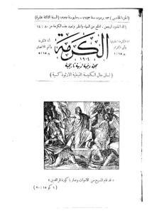 غلاف مجلة الكرمة - karma1305.jpg
