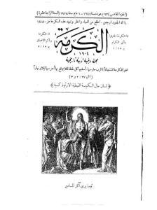 غلاف مجلة الكرمة - karma1405.jpg