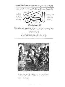 غلاف مجلة الكرمة - karma1406.jpg