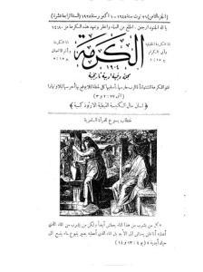 غلاف مجلة الكرمة - karma1408.jpg