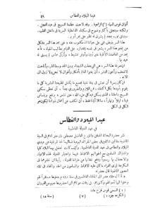 غلاف مجلة الكرمة - karma1501.jpg