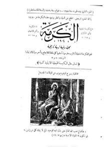 غلاف مجلة الكرمة - karma1502.jpg