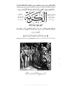 غلاف مجلة الكرمة - karma1505.jpg
