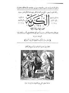 غلاف مجلة الكرمة - karma1506.jpg