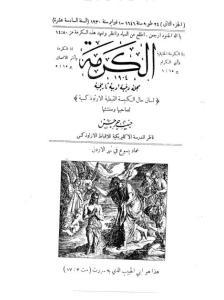 غلاف مجلة الكرمة - karma1602.jpg